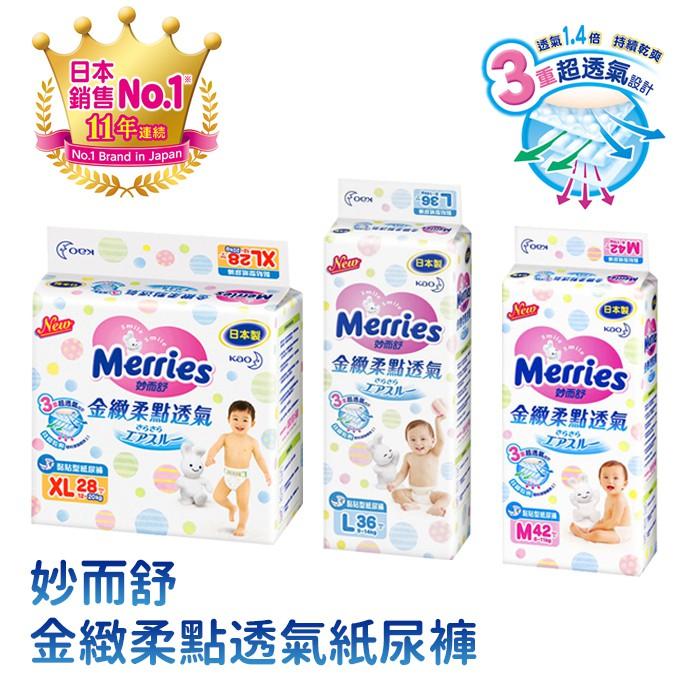 妙而舒 日本製金緻柔點黏貼型紙尿褲-M /L /XL