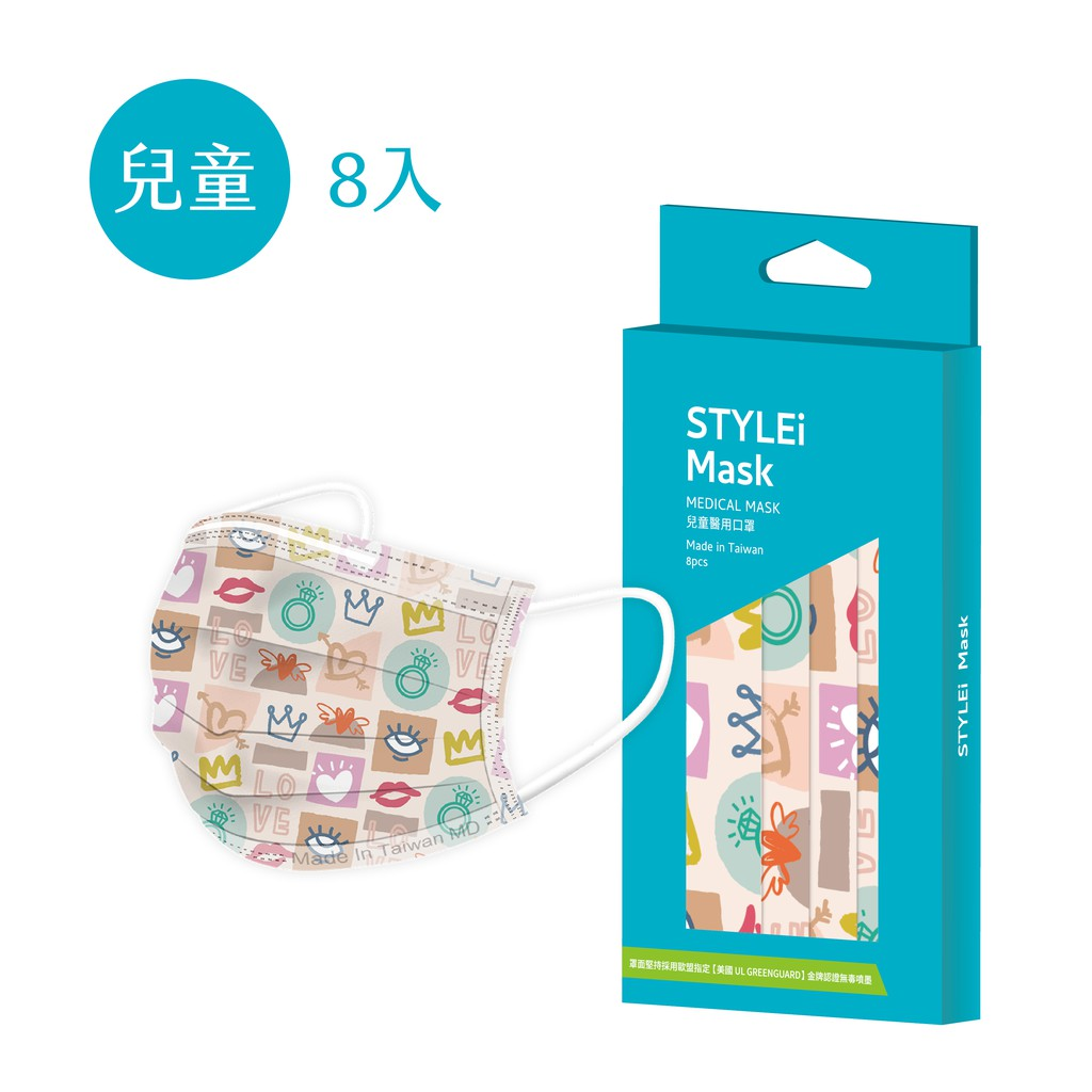 【STYLEi 】愛心系列 兒童醫用口罩 披心戴月的想你 一盒8入 (MIT+MD雙鋼印)