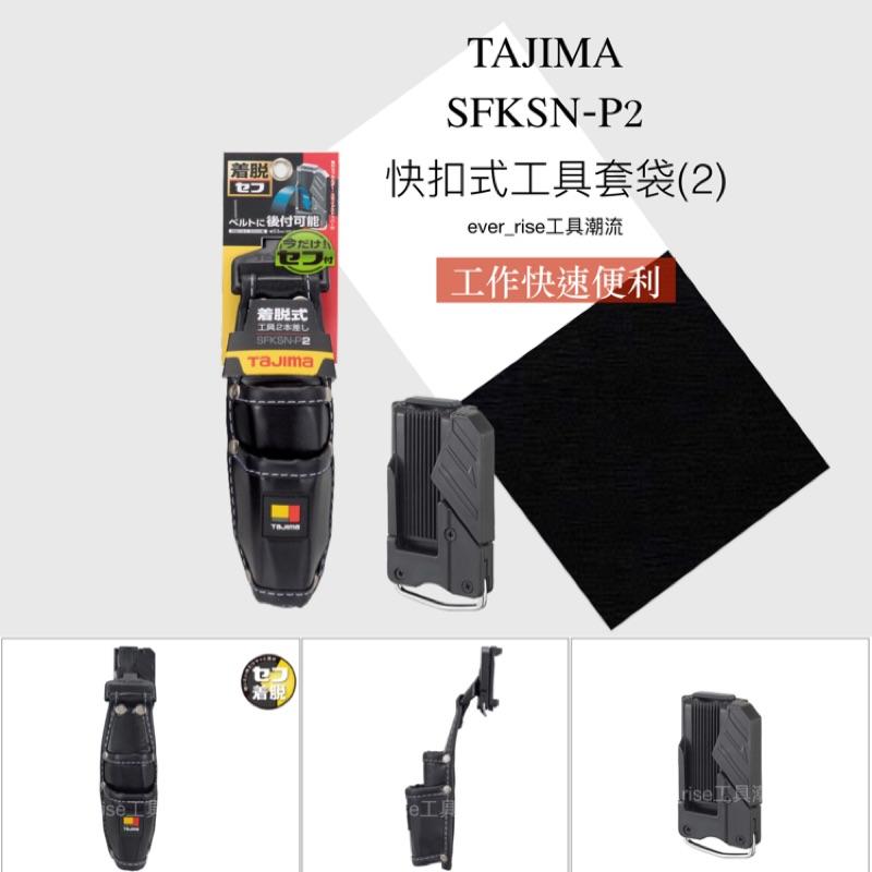 [進化吧工具屋]日本TAJIMA 田島 快扣式工具套袋 腰帶 工具袋 手工具 安全掛勾 SFKSN-P2
