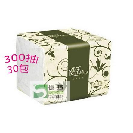 優活柔拭紙巾300抽/30包/箱