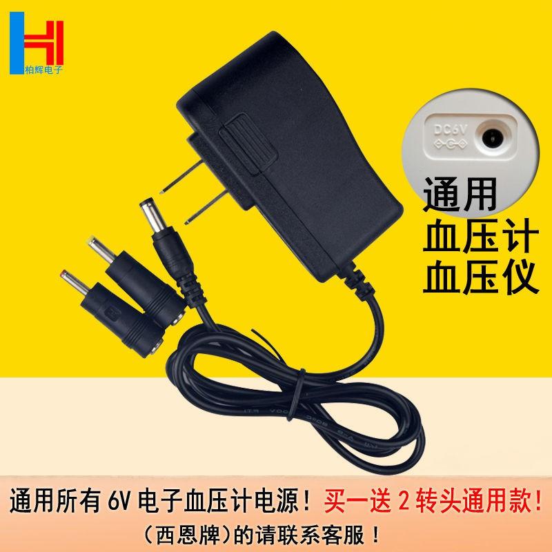 歐姆龍血壓計 電源適配器 HEM-7120 7121 7122 7127J 8611充電器