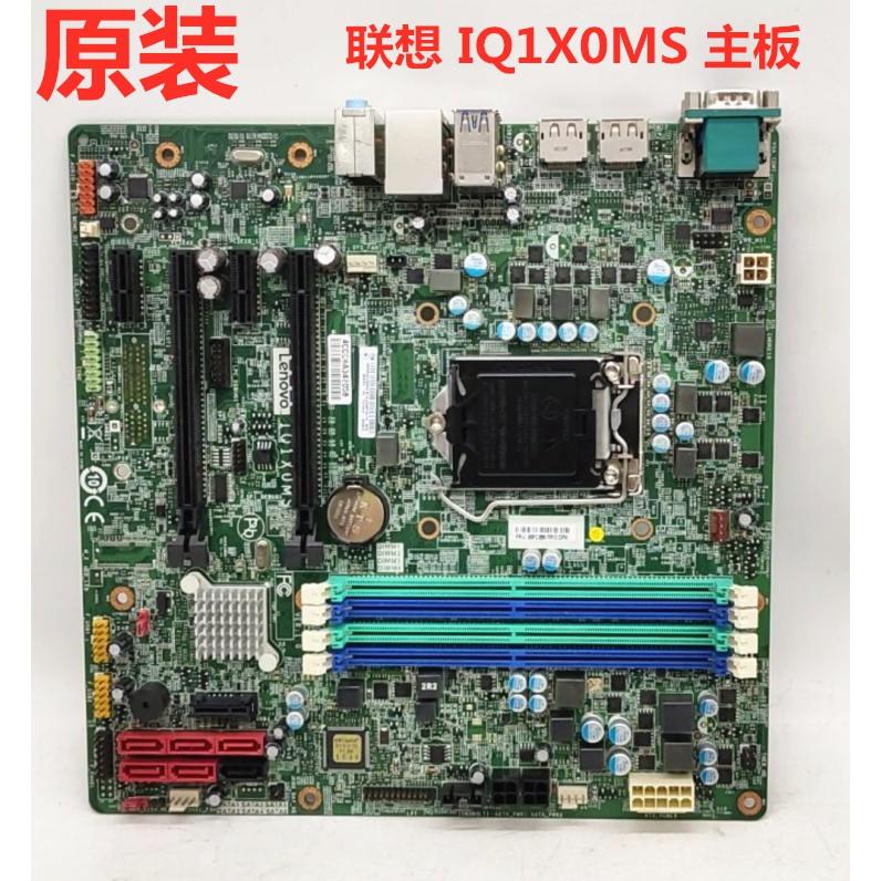 聯想 M8600T M6600T M4600 M4650 IQ1X0MS 主板 M900 M800 P310【spot】