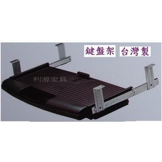 全新【台灣製】【ABS塑鋼滑軌式電腦鍵盤架 / 另售中抽屜】(附鋼珠滑軌) 中和利源家具