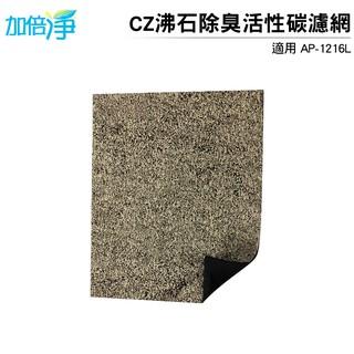 加倍淨 CZ沸石除臭活性碳濾網 適用COWAY AP-1216L 空氣清淨機 新北市