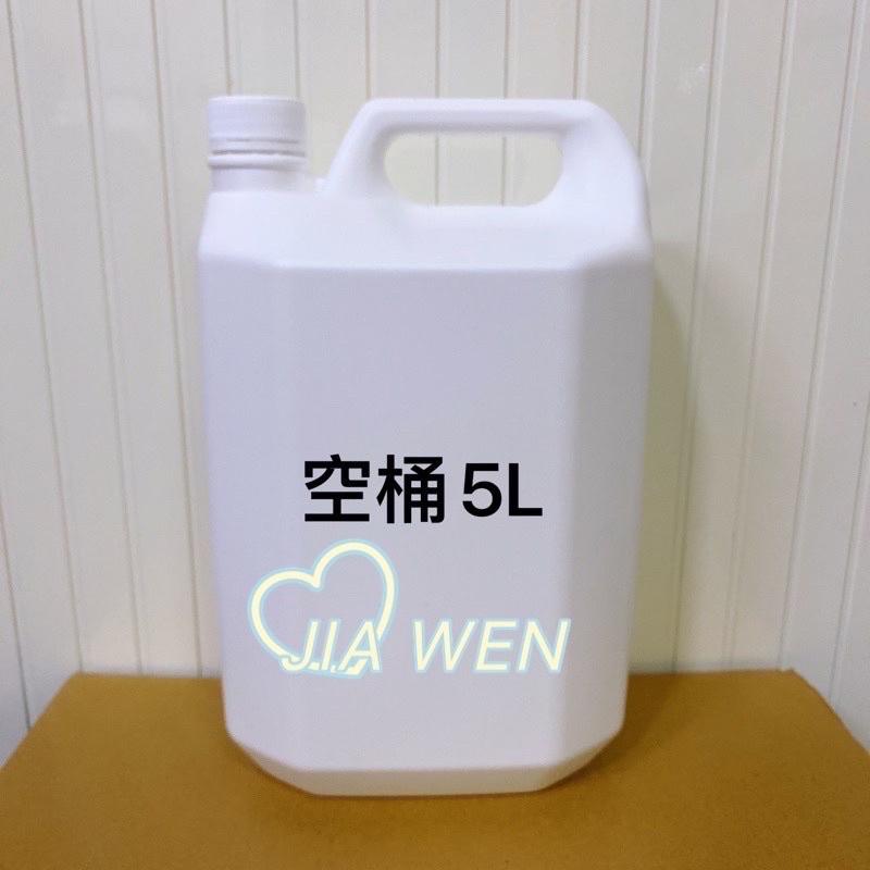 ❤️現貨❤️HDPE 2號 白色不透光桶 塑膠桶 次氯酸水桶 酒精桶 分裝桶 空桶 化工桶 5000ml 5L 5公升