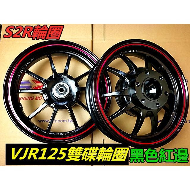 MOTORS-S2R VJR125雙碟框 MANY125 雙碟框. V幅10爪輪框.:黑色紅邊/銀色.ABS版不行