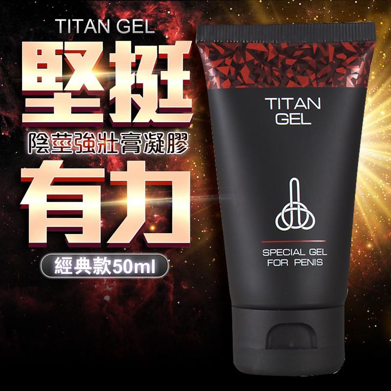 俄羅斯TITAN GEL 泰坦 男士強壯凝膠 50ml 基礎版
