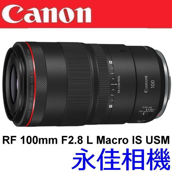 永佳相機_Canon EOS RF 100mm F2.8 L Marco IS USM 【公司貨】