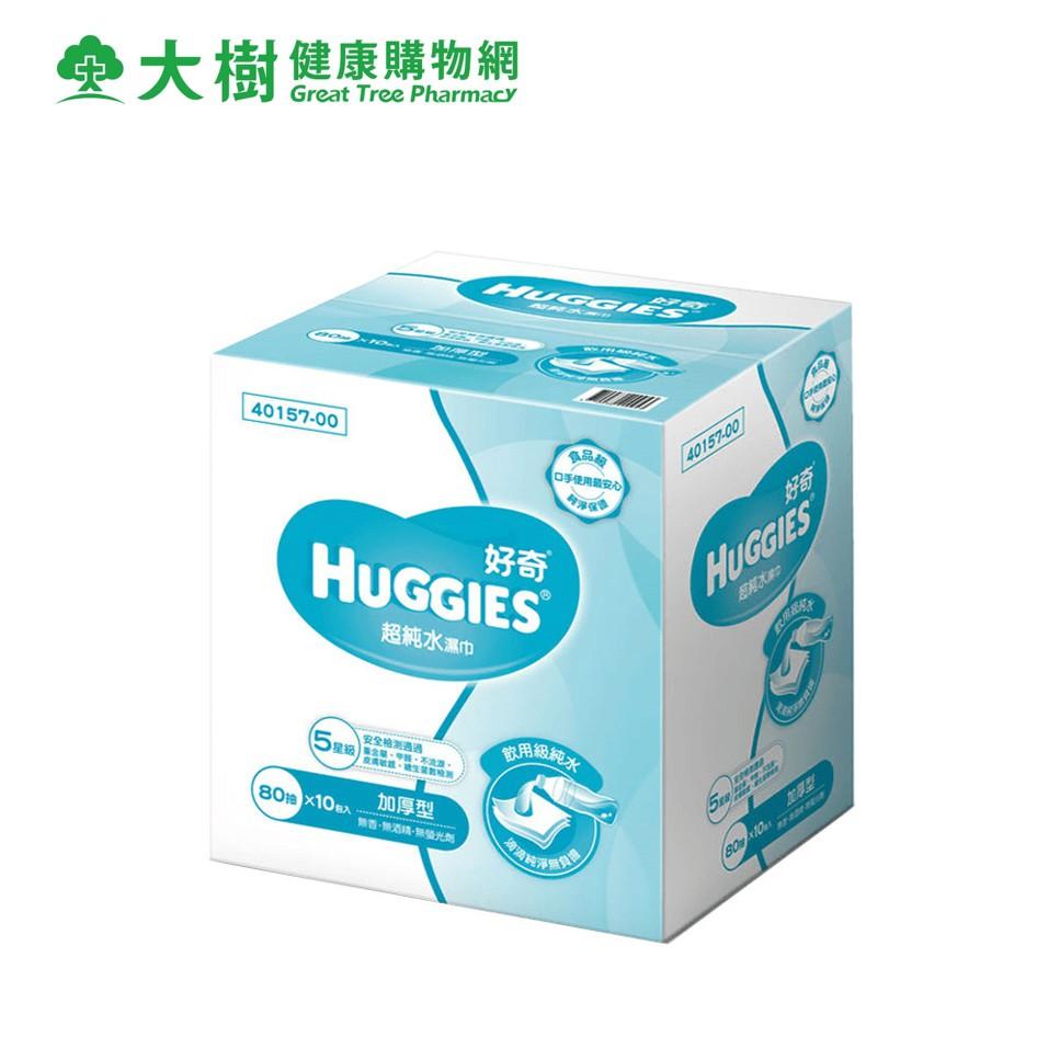 好奇 純水嬰兒濕巾厚型 80抽x10包/箱購 大樹