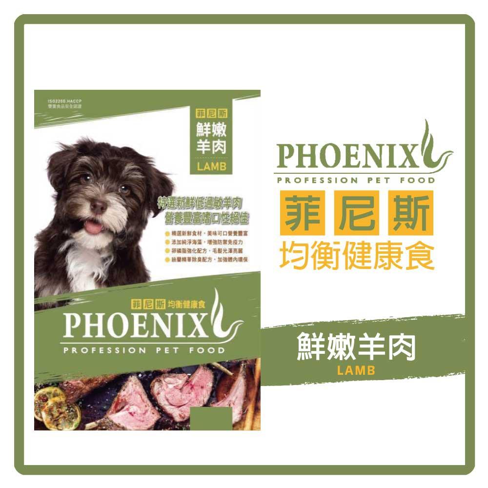 歡迎自取【買1包送$200】菲尼斯 成犬 均衡健康食 狗飼料 (鮮嫩羊肉) 15kg