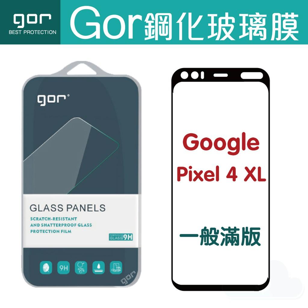 GOR Google Pixel 4XL 滿版鋼化膜 谷歌pixel 4xl 手機螢幕保護貼膜 2.5D一般滿版保護貼