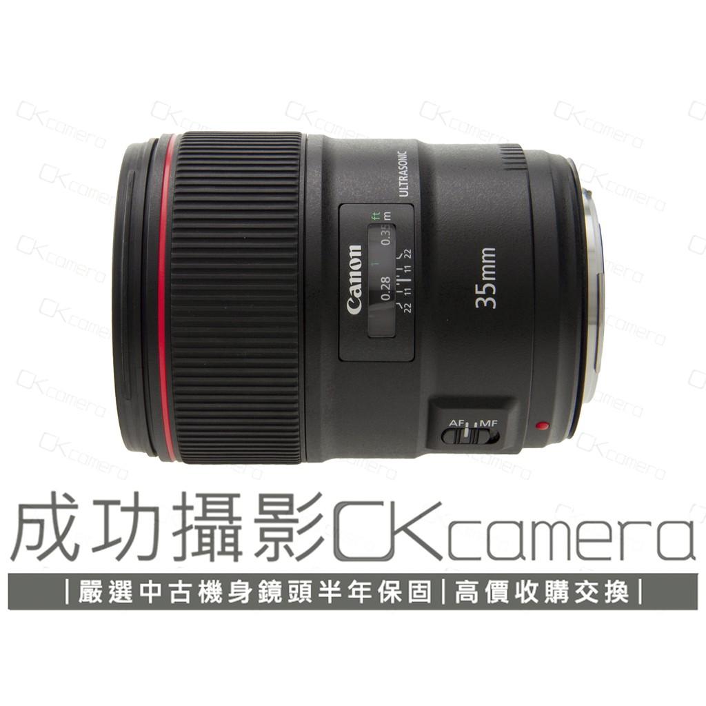 成功攝影 Canon EF 35mm F1.4 L II USM 中古二手 大光圈 全幅小廣角定焦鏡 高畫質 保固半年