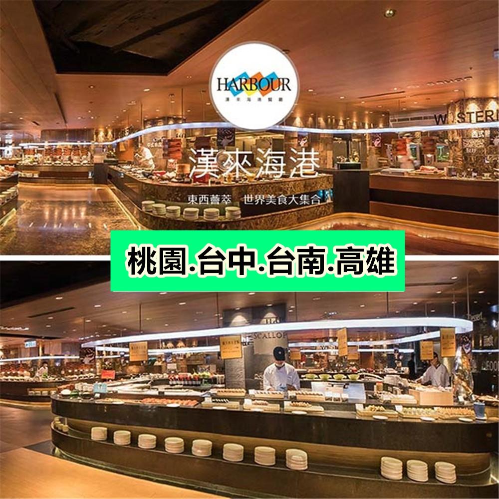 【漢來海港餐廳 】桃園/台中/台南/高雄南部平日午餐餐券6張