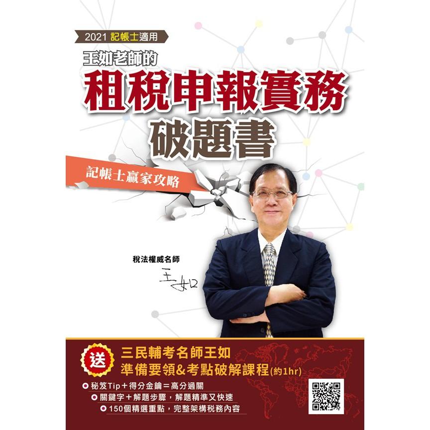 [三民輔考]王如老師的租稅申報實務破題書(2021年記帳士適用)贈準備要領及考點破解加值影音課程(Y007M20-1)