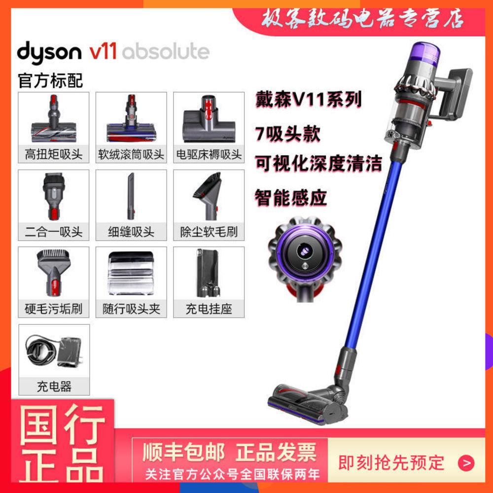 """🔥戴森不受""""線""""吸塵器🔥國行(Dyson)戴森V11 Absolute智慧無繩吸塵器7吸頭家用"""""""