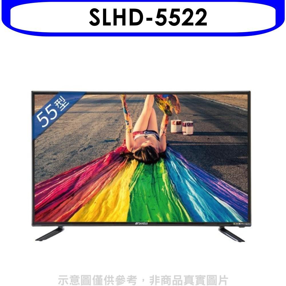 《米米電器》《可議價85折》SANSUI山水【SLHD-5522】55型4K安卓智慧連網液晶顯示器電視