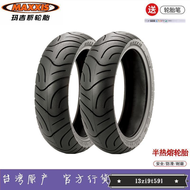 臺灣瑪吉斯半熱熔摩托車輪胎90 10 110 120 130 140 60 70 12 13