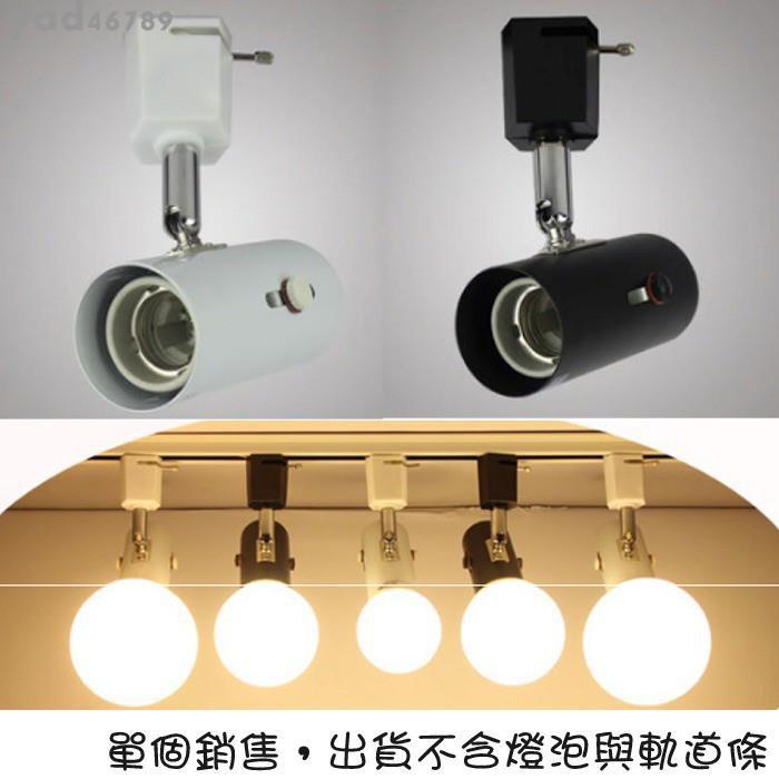 簡單款日韓風服裝店LED軌道燈射燈女裝LED球泡燈龍珠柔光導軌燈調角度yad46789