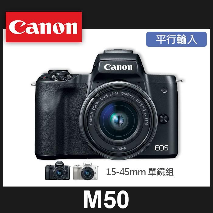 【補貨中10909】平行輸入 Canon EOS M50 套組 (搭 EF-M 15-45 MM)  屮R3