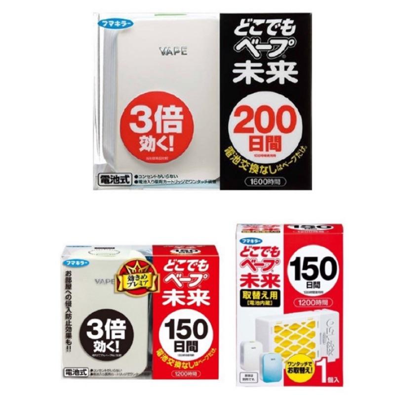 【現貨】當天出貨🔥日本🇯🇵 VAPE未來200日 150日 電子驅蚊器/補充包 保證正日貨