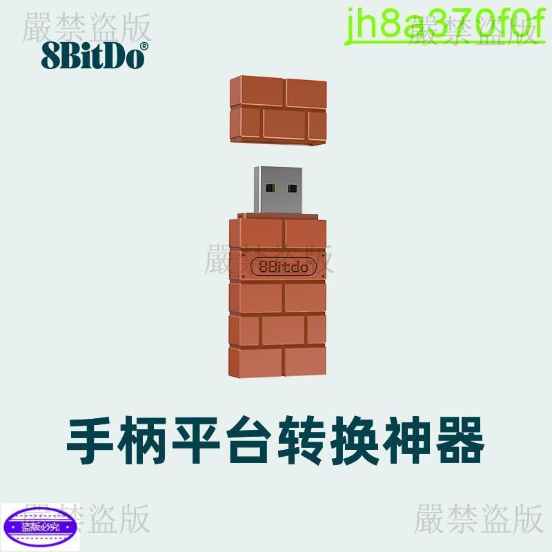 優質正品🚀8BitDo八位堂USB無線藍牙接收器PS4 PS5 Xboxones NSPro手柄轉換器轉接Swit