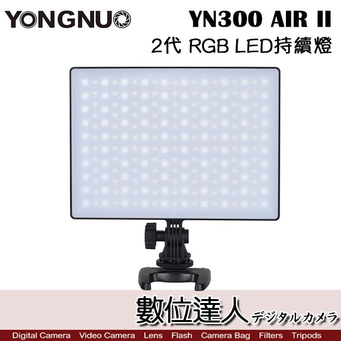 YONGNUO 永諾 YN300 AIR II 2代 RGB LED持續燈 內附遙控器 機頂燈 持續燈 補光 數位達人