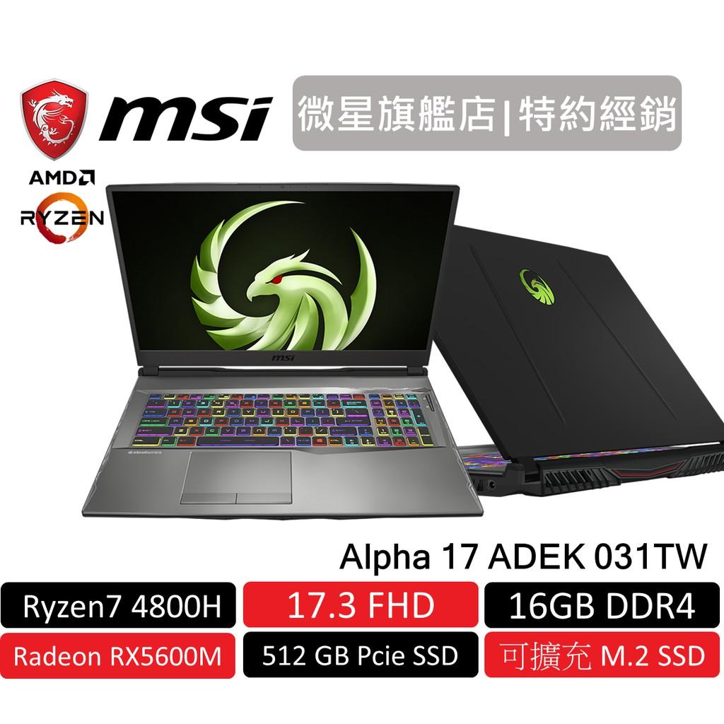 MSI 微星 Alpha 17 A4DEK 031TW 電競筆電 Ryzen7/16G/512GSSD/RX5600M