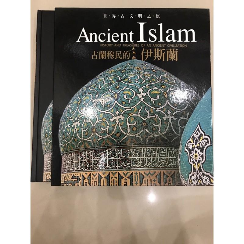 世界古文明之旅-亞洲區古蘭穆民的伊斯蘭