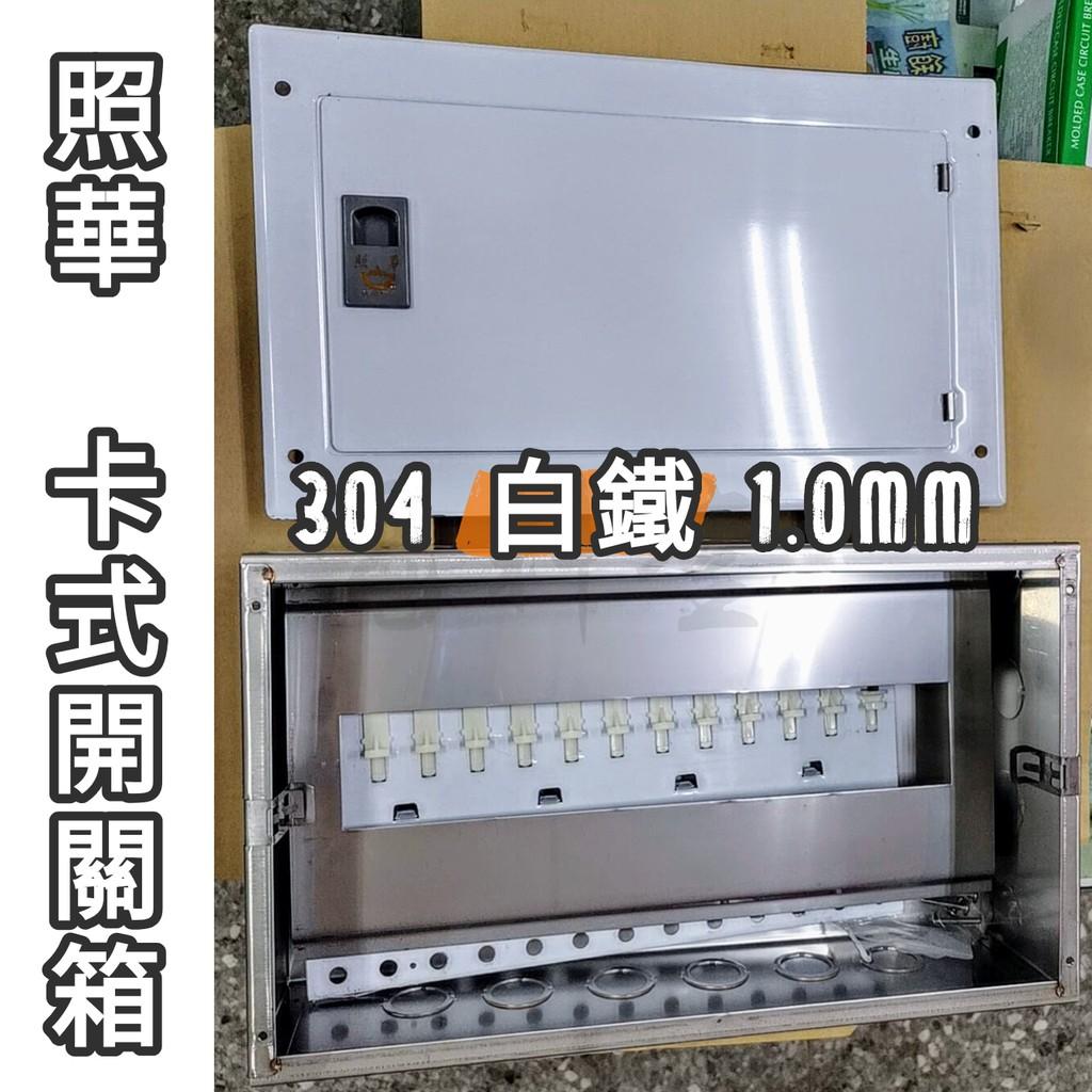 【附發票】照華 正 304 💯 白鐵 卡式開關箱 1.0mm 配電箱 卡式 白鐵箱 開關箱 配電箱 匯流排