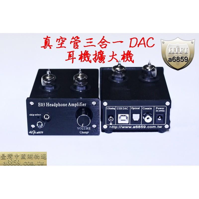 真空管 三合一 USB DAC 真空管前級 真空管耳擴