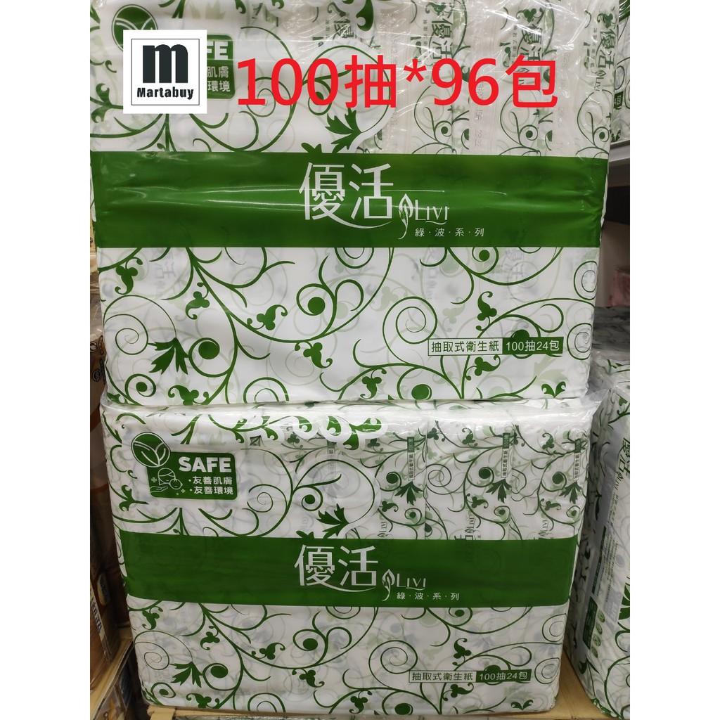 免運 優活 Livi 100抽24包4袋 120抽72包 抽取式衛生紙 PA394A