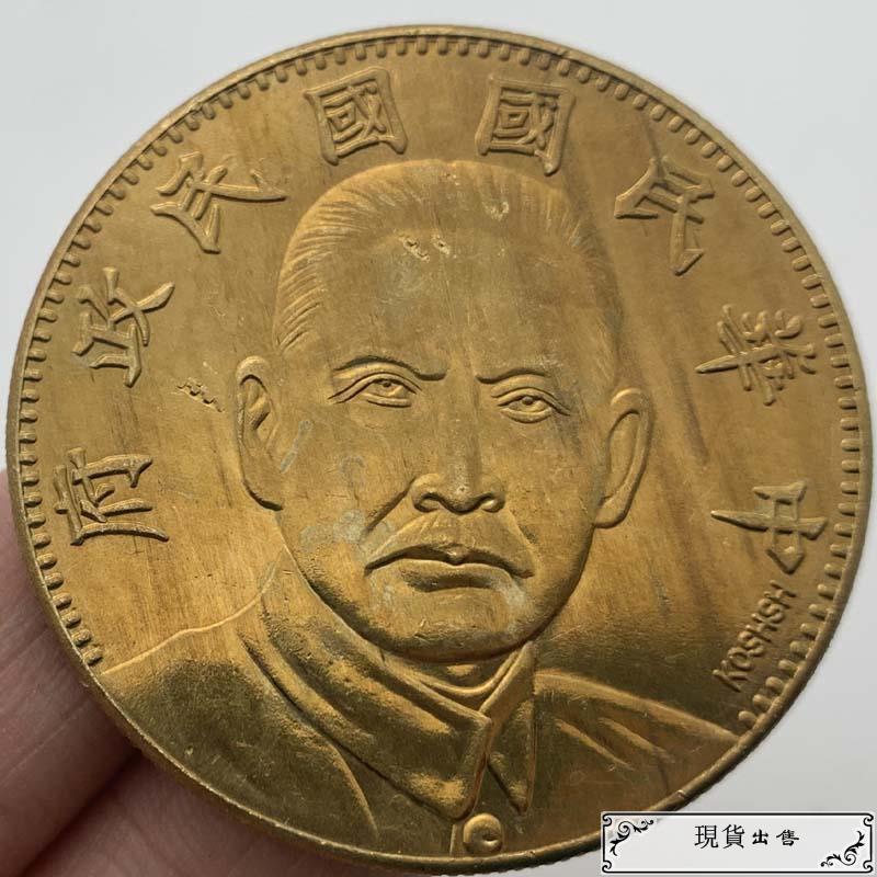 紀念幣 中國國父孫中山年六十古金紀念章 收藏幣工藝金幣銀元紀念幣