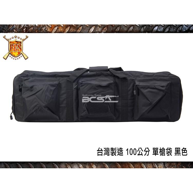 台灣 製造 100公分 單槍袋  長槍袋  裝備袋 保護槍 電槍 玩具 BB彈 黑色