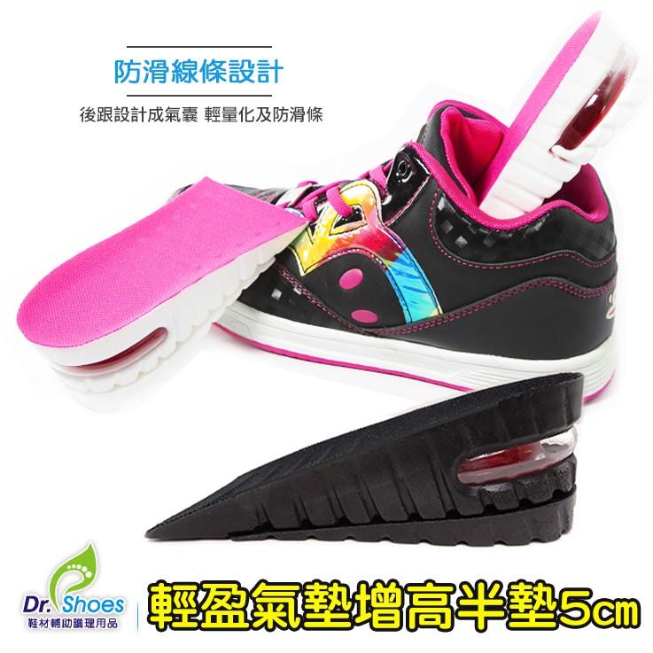 輕量化氣墊增高鞋墊內增高鞋墊 止滑防滑條設計 腿部修長的密秘[兆豐興專業鞋材]