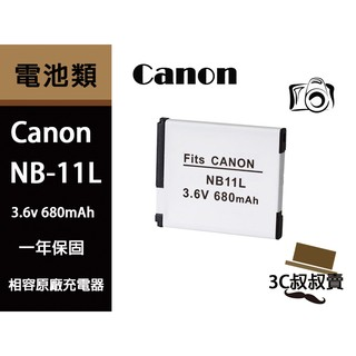 Canon NB-11L 鋰電池 充電器 IXUS 265HS 132 140 170  A2500 A2600 新北市