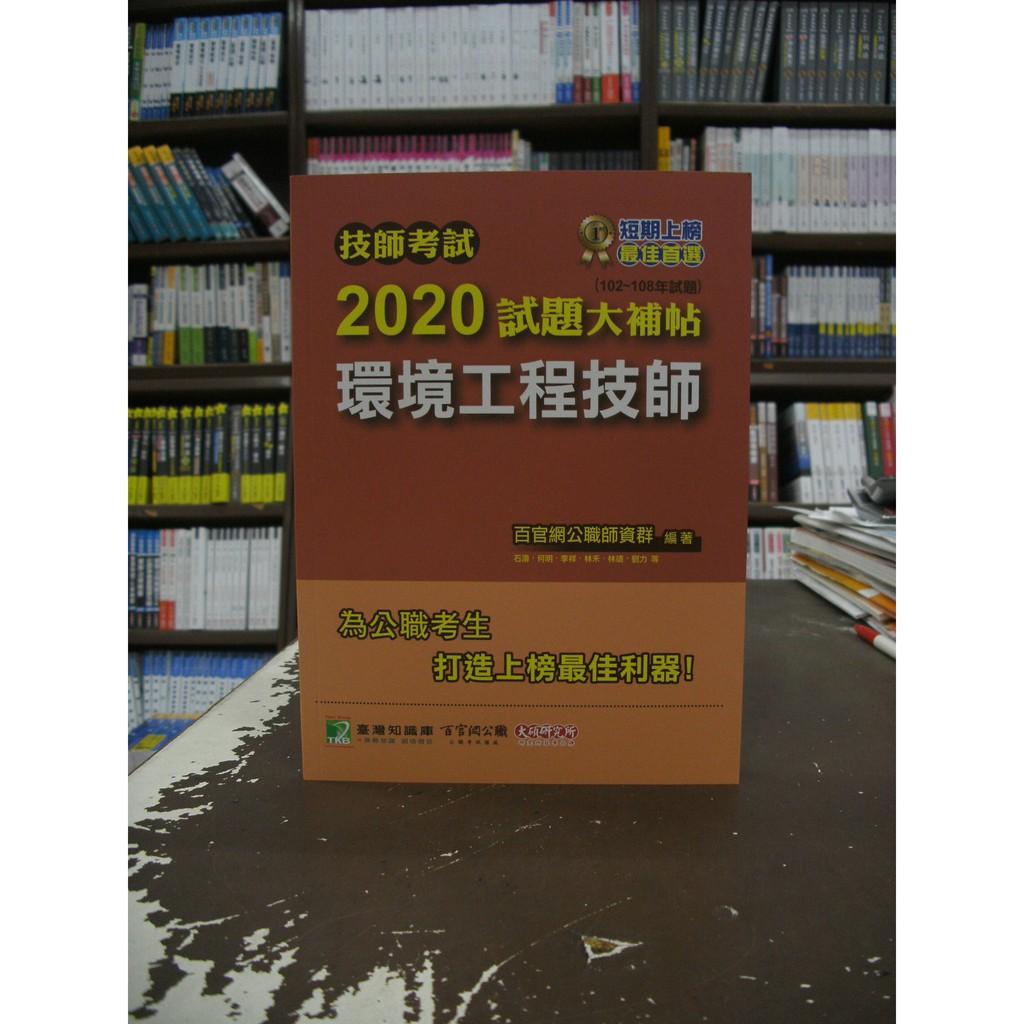 大碩出版 技師考試【2020試題大補帖環境工程技師(石濤等)】(2020年3月1版)