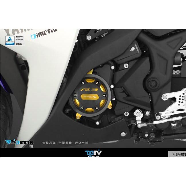 【WP MOTO】DIMOTIV YAMAHA YZF-R3 左側引擎防摔面蓋 DMV R3