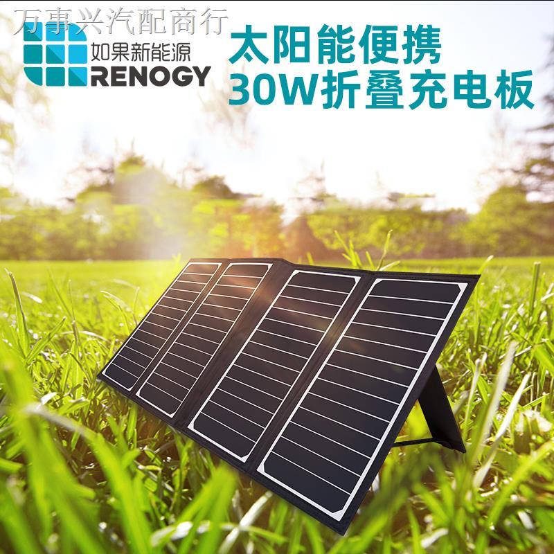特惠現貨速發#♘▣RENOGY如果新能源sunpower進口 30W太陽能充電板折疊便攜式3 USB