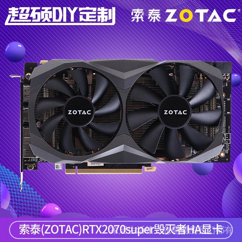 索泰(ZOTAC)RTX2070super 8G毀滅者HA電競遊戲  2070S 8G獨立顯卡