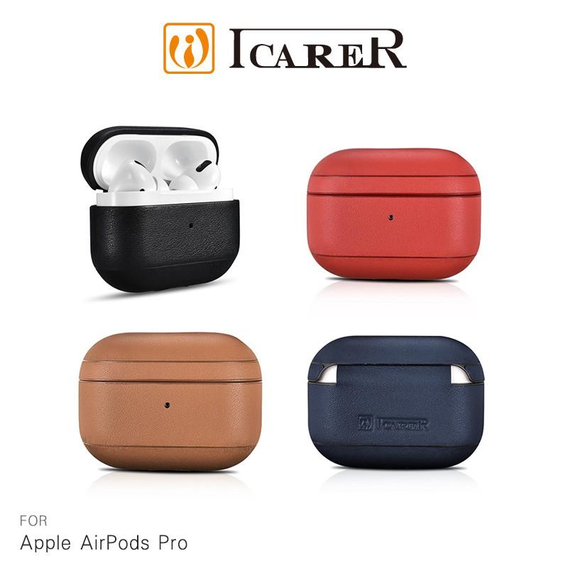 有線無線皆通用~強尼拍賣~ICARER Apple AirPods Pro 納帕紋真皮保護套