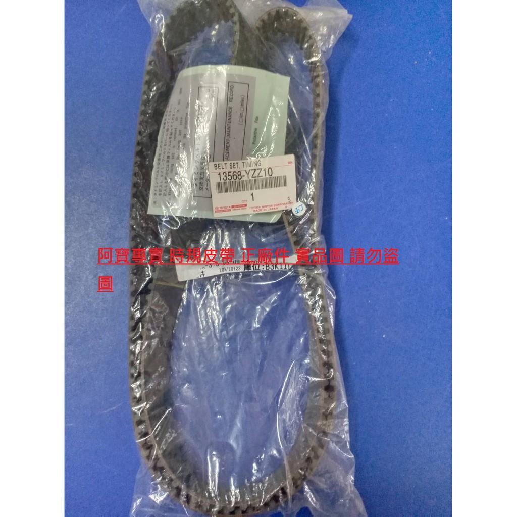 LEXUS RX300 99- RX330 03-06 ES330 03-06 RX400 06- 時規皮帶 正時皮帶