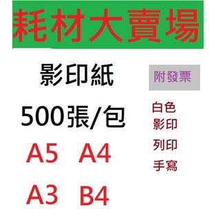 【附發票】【500張/ 包】A3 A4 A5 影印紙 70g 80g 白色紙 臺北市