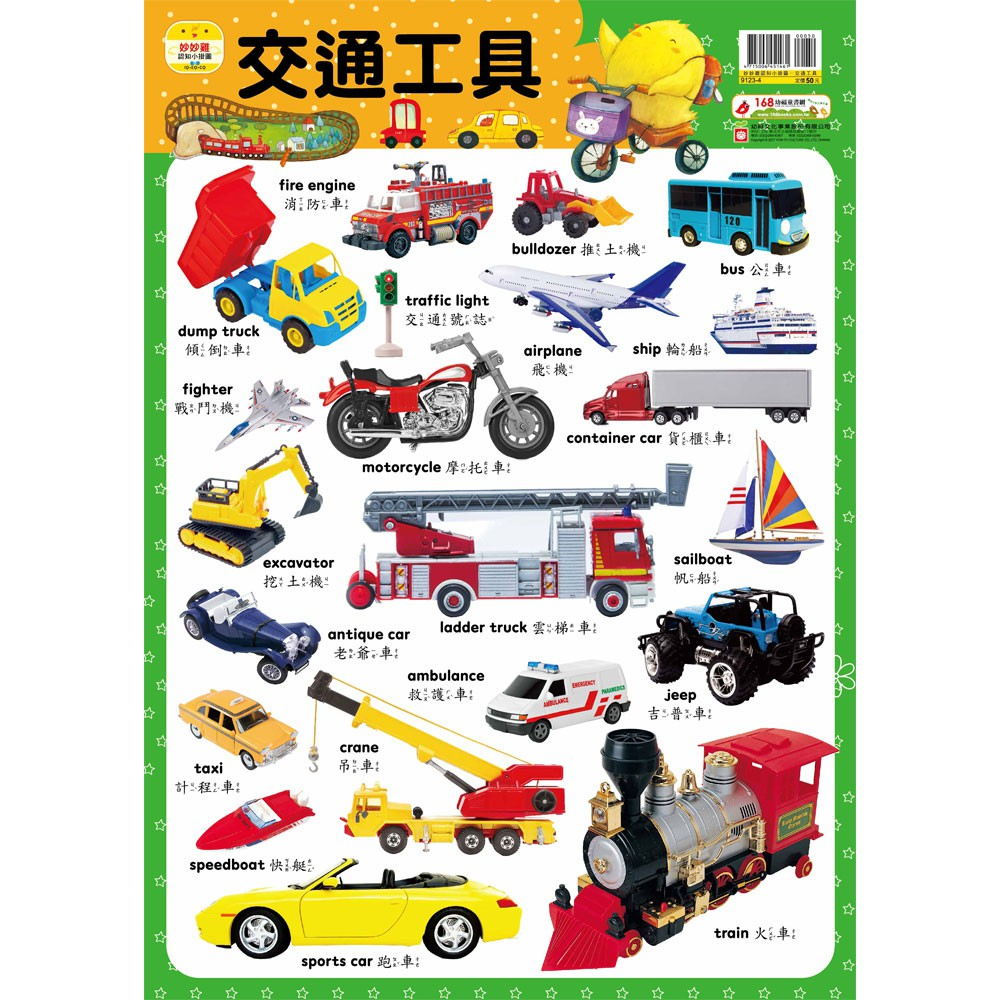 【幼福】妙妙雞認知小掛圖【交通工具】-168幼福童書網