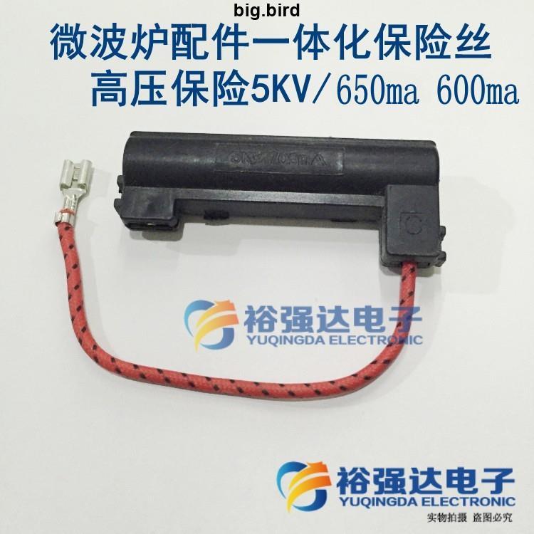 新品出貨⭐5KV/0.65A微波爐配件一體化保險絲組件高壓保險 0.6a=650ma 600ma