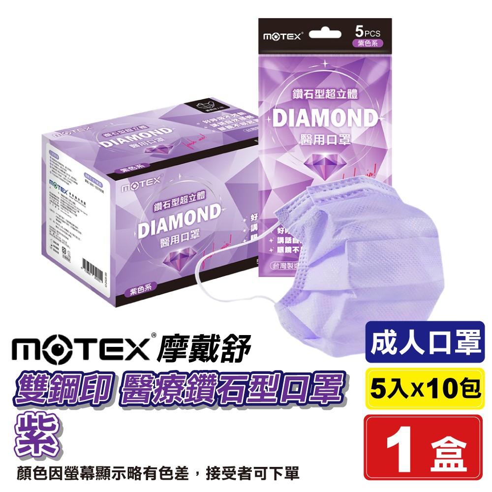 摩戴舒 MOTEX 雙鋼印 成人醫療鑽石型口罩 (紫) 5入X10包/盒 (台灣製造) 專品藥局【2017139】