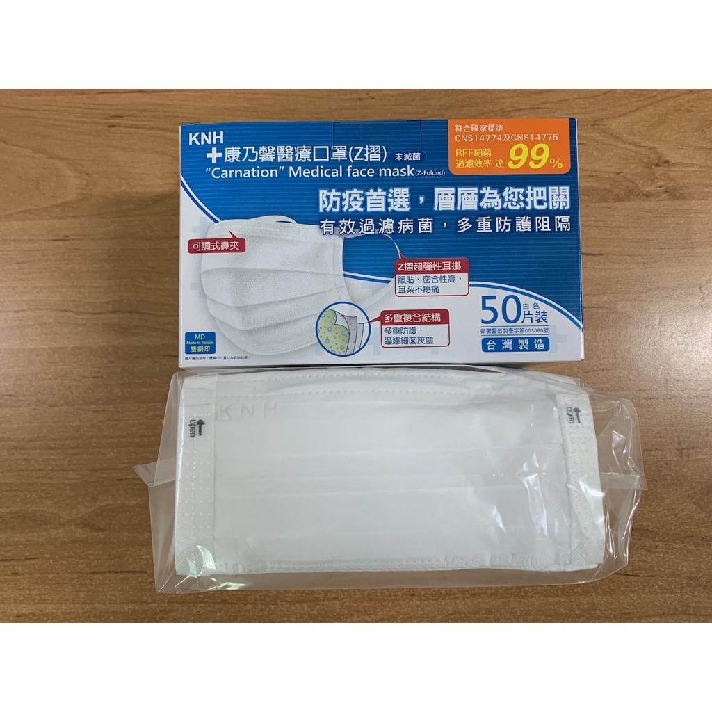 康那香 康乃馨醫療口罩 一盒 50片 MD+MIT Z摺 白色 現貨 有任何問題歡迎聊聊