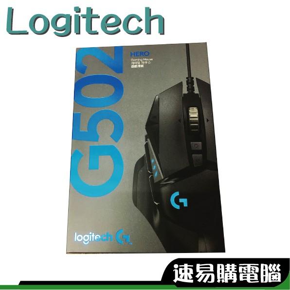 羅技 G502 HERO RGB 活動贈PUBG虛寶 台灣公司貨 背光版 遊戲有線滑鼠 電競滑鼠 G102 G304