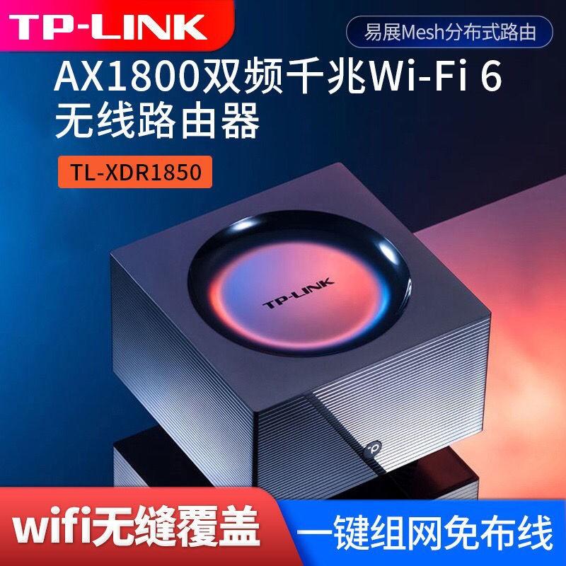 新品現貨TP-LINK XDR1850雙頻千兆無線路由器家用高速穿墻WiFi6易展AX1800