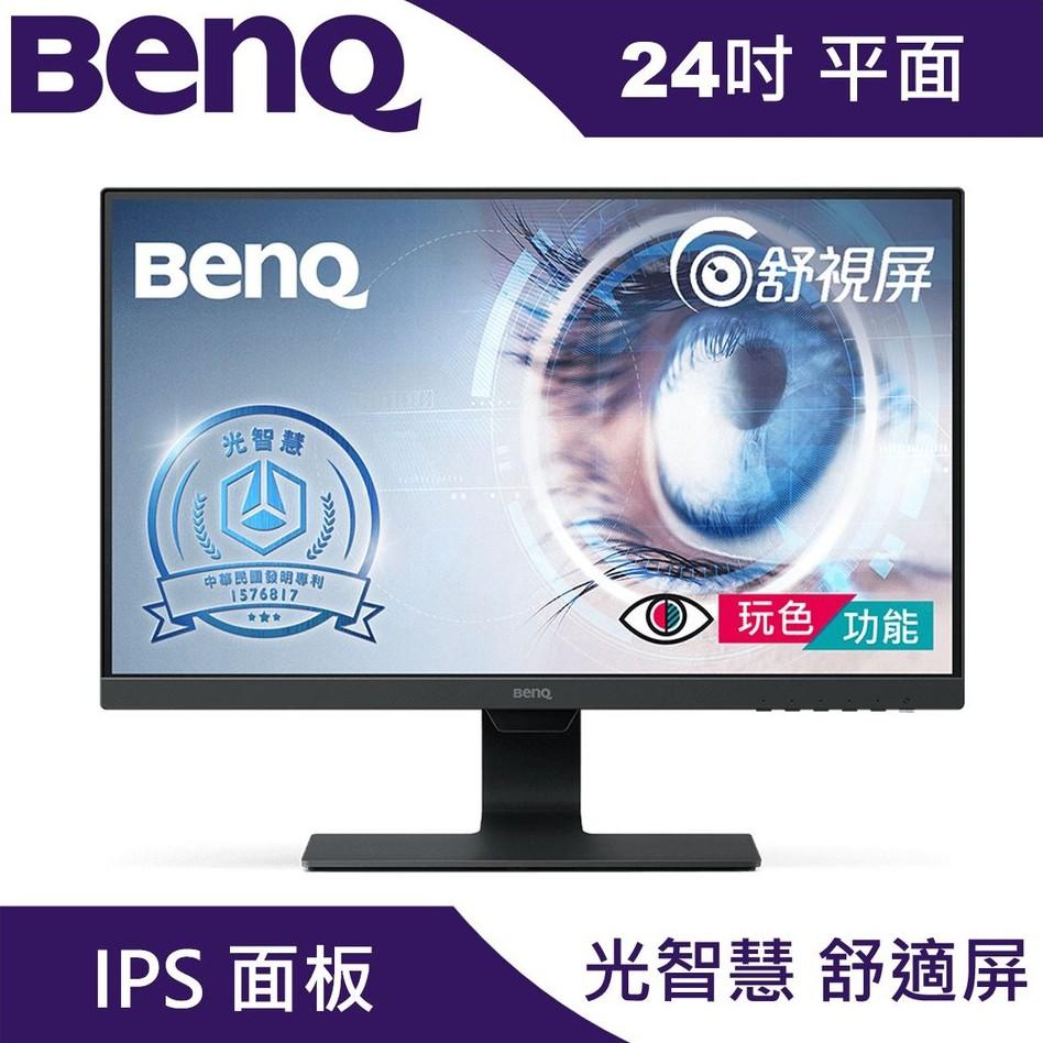 BenQ GW2480 Plus 24吋 螢幕 IPS 光智慧 護眼 低藍光 不閃屏 內建喇叭 可壁掛 免運 附發票