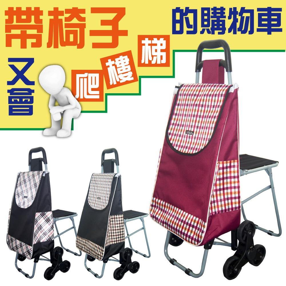 LASSLEY 帶椅子又會爬樓梯的購物車(菜籃車 買菜車 摺疊 椅子 附椅)
